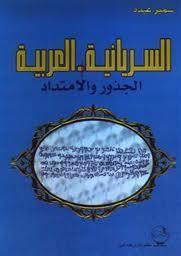 السريانية - العربية: الجذور والامتداد