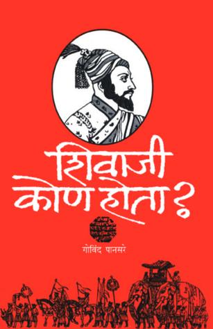 शिवाजी कोण होता? [Shivaji Kon Hota?]