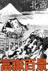 100 Views of Mount Fuji