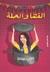 الغطا والحلة by رحاب هاني