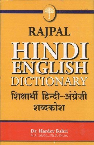Learner's Hindi-English Dictionary