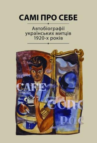 Самі про себе. Автобіографії українських митців 1920-х років