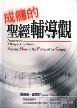 Addictions a banquet in the grave finding hope in the power of the addictions a banquet in the grave finding hope in the power of the gospel by edward t welch fandeluxe Images