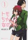 トモちゃんは女の子! 1 [Tomo-chan wa Onna no ko 1] (Tomo-chan is a girl!, #1)