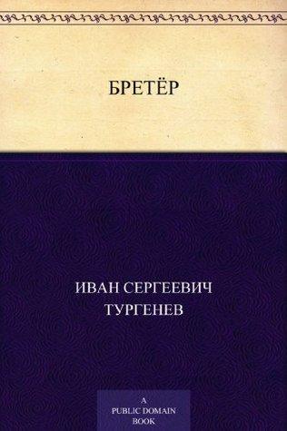 Бретёр