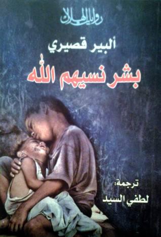 بشر نسيهم الله by Albert Cossery