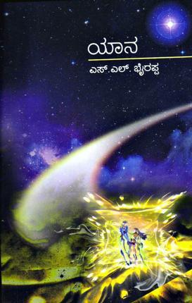 Ebook ಯಾನ [Yaana] by S.L. Bhyrappa read!