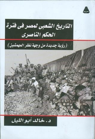 التاريخ الشعبي لمصر في فترة الحكم الناصري
