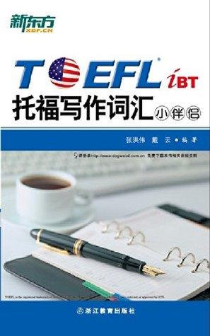 新东方•TOEFLiBT托福写作词汇小伴侣