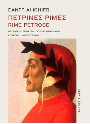 Πέτρινες Ρίμες - Rime Petrose