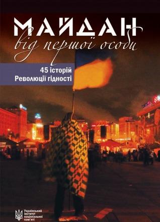 Майдан від першої особи. 45 історій Революції гідності