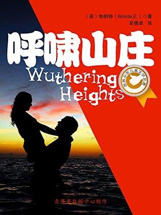 呼啸山庄 (世界少年儿童文学名著) Wuthering Heights