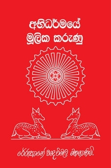 SINHALA BUDDHIST BOOKS PDF DOWNLOAD