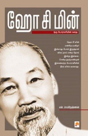Ho Chi Minh