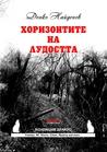 Хоризонтите на лудостта by Донко Найденов