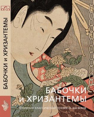 Descargar el libro en línea pdf Бабочки и хризантемы. Японская классическая поэзия 9-19 веков