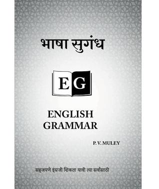 Bhasha Sugandh EG English Grammar