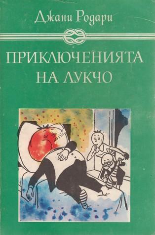 Приключенията на Лукч...