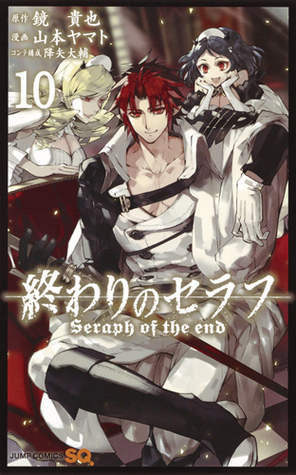 終わりのセラフ 10 [Owari no Serafu 10] (Seraph of the End: Vampire Reign, #10)