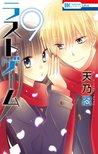 ラストゲーム 9 by Shinobu Amano
