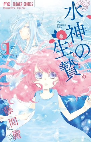 水神の生贄 1 [Suijin no Hanayome 1] (The Water Dragon's Bride, #1)