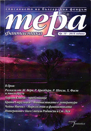 Тера фантастика 2015/бр. 15