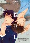 不憫BL [Fubin BL]