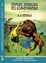 ლომი, კუდიანი და გარდერობი