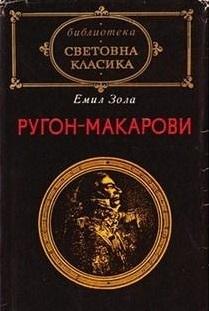 Ругон Макарови I: Възходът на семейство Ругон • Негово Превъзходителство Йожен Ругон