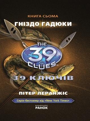 Гніздо Гадюки (39 Clues, #7)