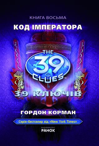 Код Імператора (The 39 Clues, #8)