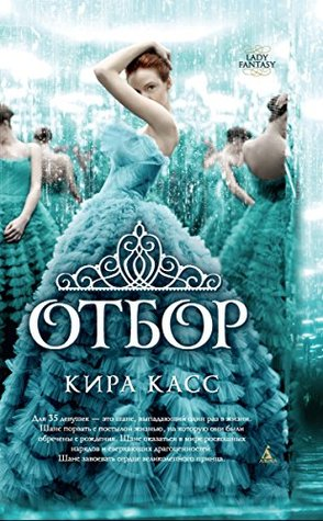 Отбор                  (The Selection #1)