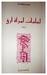 ليليات امرأة آرق by Rachid Boudjedra, رشيد بوجدرة