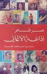 إذاعة الأغاني by عمر طاهر