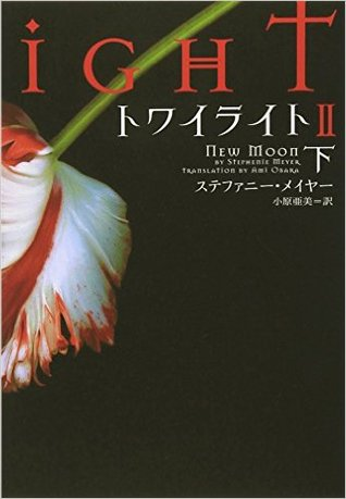 トワイライトII 下 (トワイライト, #4)