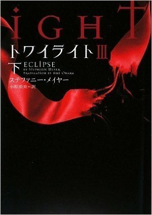トワイライトIII 下 (トワイライト, #6)
