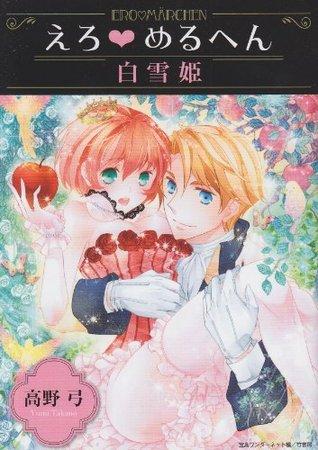 えろ◆めるへん 白雪姫 [Ero♥Meruhen: Shirayukihime] (Erotic Fairytales: Snow White)
