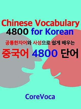 Chinese Vocabulary 4800 for Korean