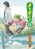 よつばと! 13 (Yotsuba&! #13)