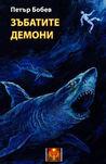 Зъбатите демони by Петър Бобев