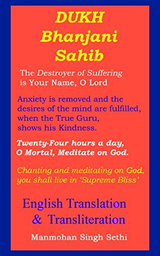 Dukh Bhanjani Sahib : Translation & Transliteration: Sikhism : Prayer Books