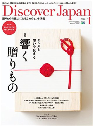 Discover Japan 2016年1月号 Vol.51[雑誌]
