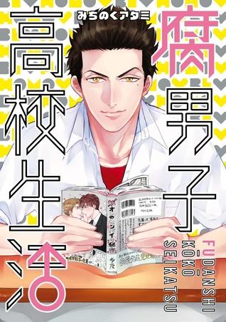 -fudanshi-koukou-seikatsu-vol-1