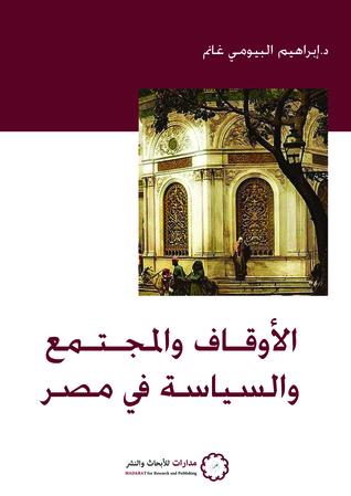 الأوقاف والمجتمع والسياسة في مصر