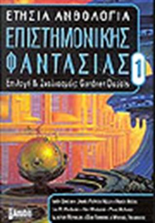 Ετήσια Ανθολογία Επιστημονικής Φαντασίας  #1 by Gardner Dozois