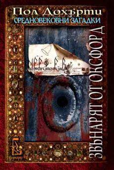 Звънарят от Оксфорд (Средновековни загадки, #10)