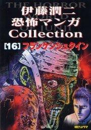 伊藤潤二恐怖マンガ Collection 16 by Junji Ito