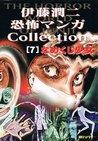 伊藤潤二恐怖マンガ Collection 7: なめくじ少女