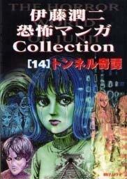 伊藤潤二恐怖マンガ Collection 14: トンネル奇譚