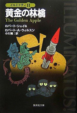The Illuminatus! Trilogy: The Golden Apple [Japanese Edition]